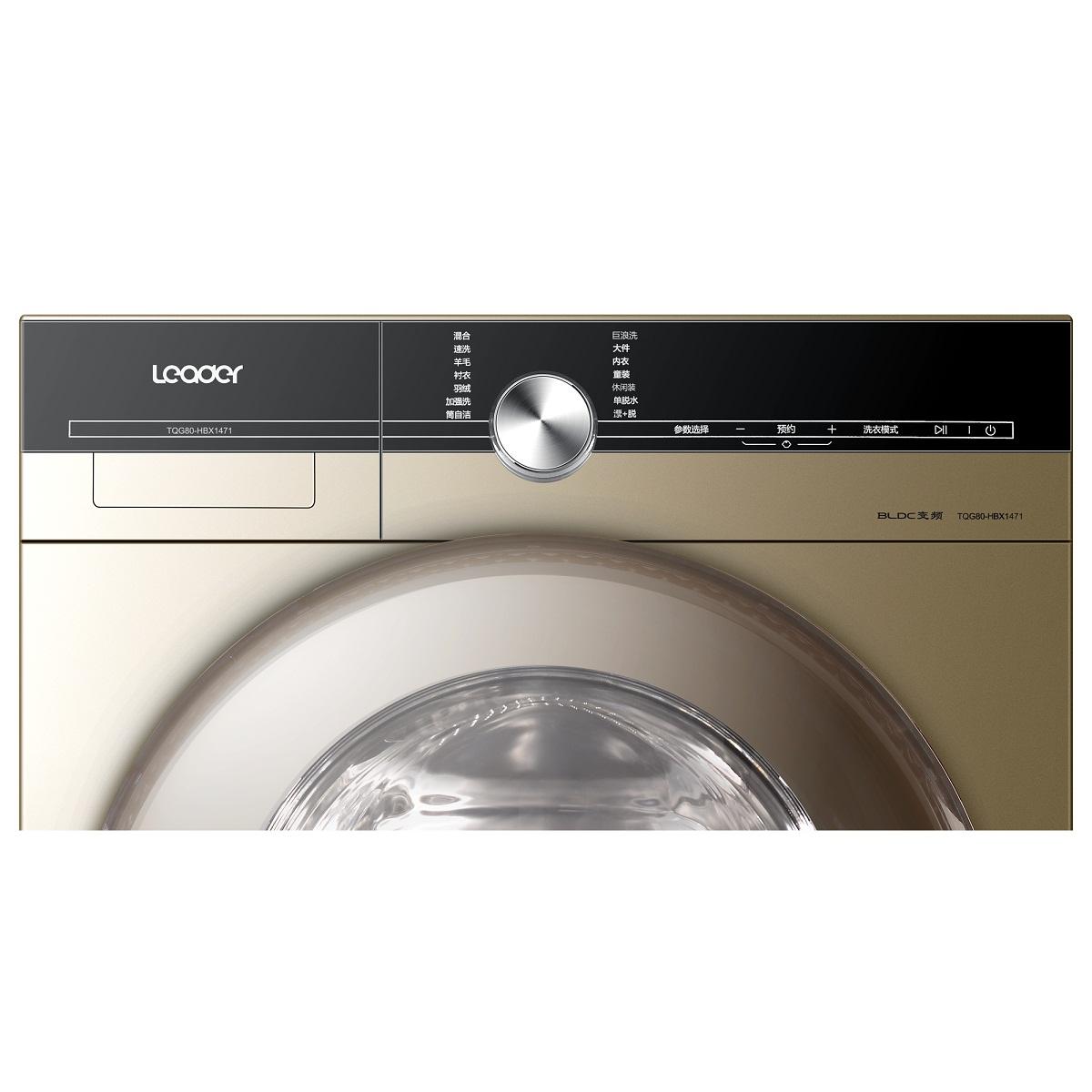 Leader/统帅                         滚筒洗衣机                         TQG80-BKX1271