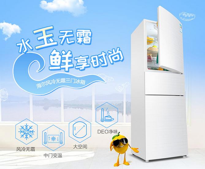 无霜冰箱哪个牌子好?风冷无霜三门冰箱哪个好?