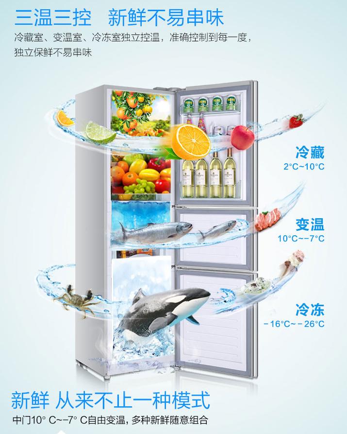 三门冰箱怎么用?巧用变温室食材更新鲜