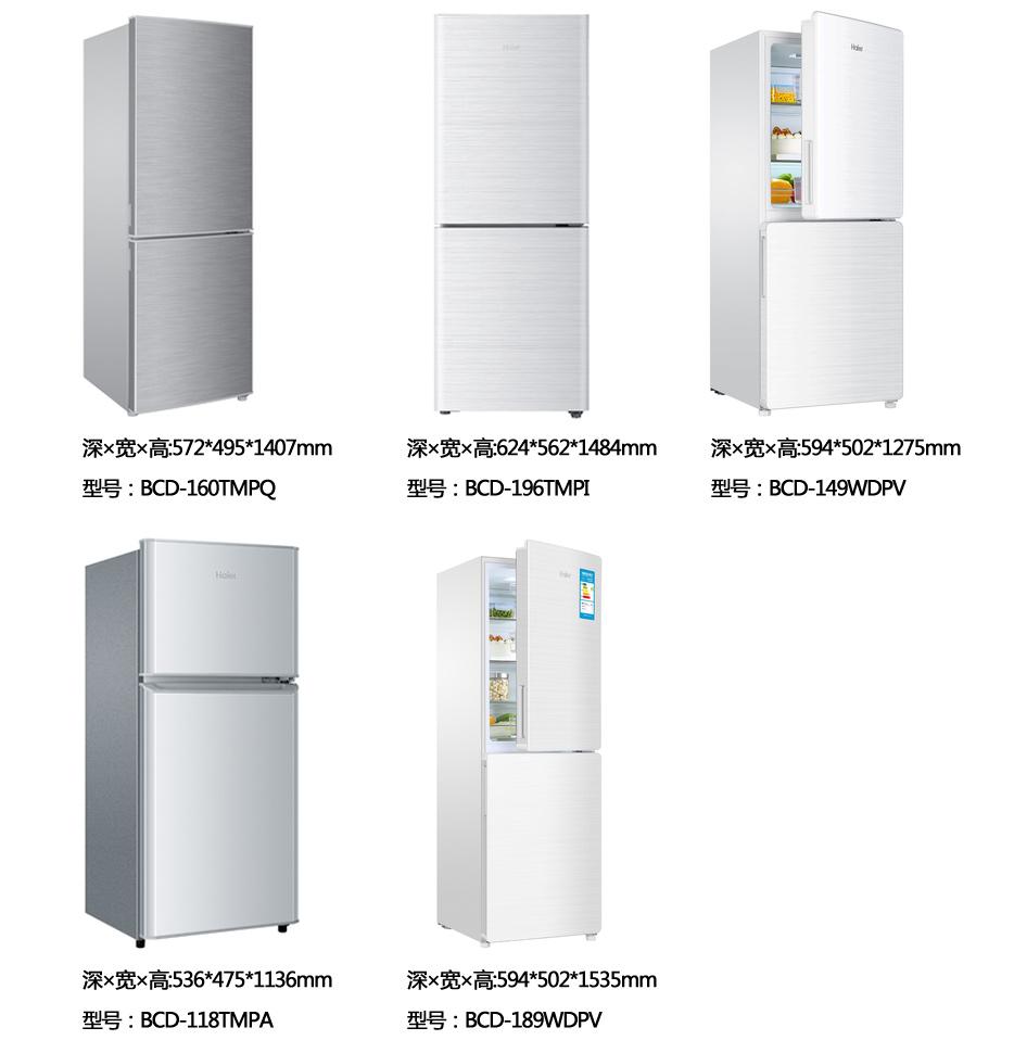 双门冰箱尺寸大不大?海尔双门冰箱介绍
