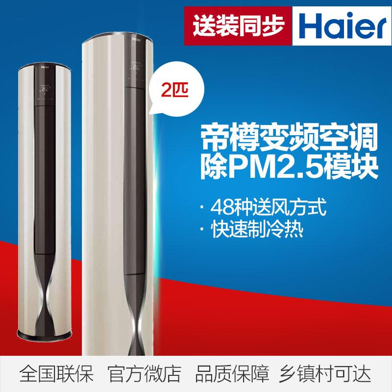 Haier/海尔             空调             KFR-50LW/07DBC21AU1套机