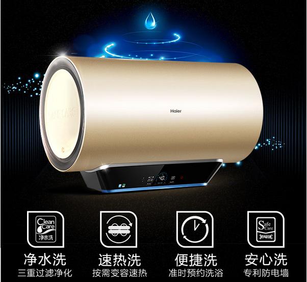 海尔净水洗热水器助力解决皮肤敏感大问题