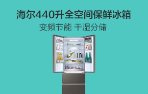 Haier/海尔 冰箱 BCD-440WDPG¥5499