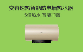 Haier/海尔 热水器 EC6003-MT3(U1)¥1999