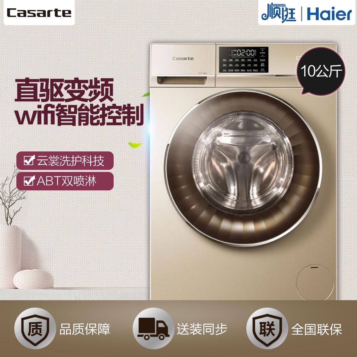 Casarte/卡萨帝             滚筒洗衣机             C1 HU10G3