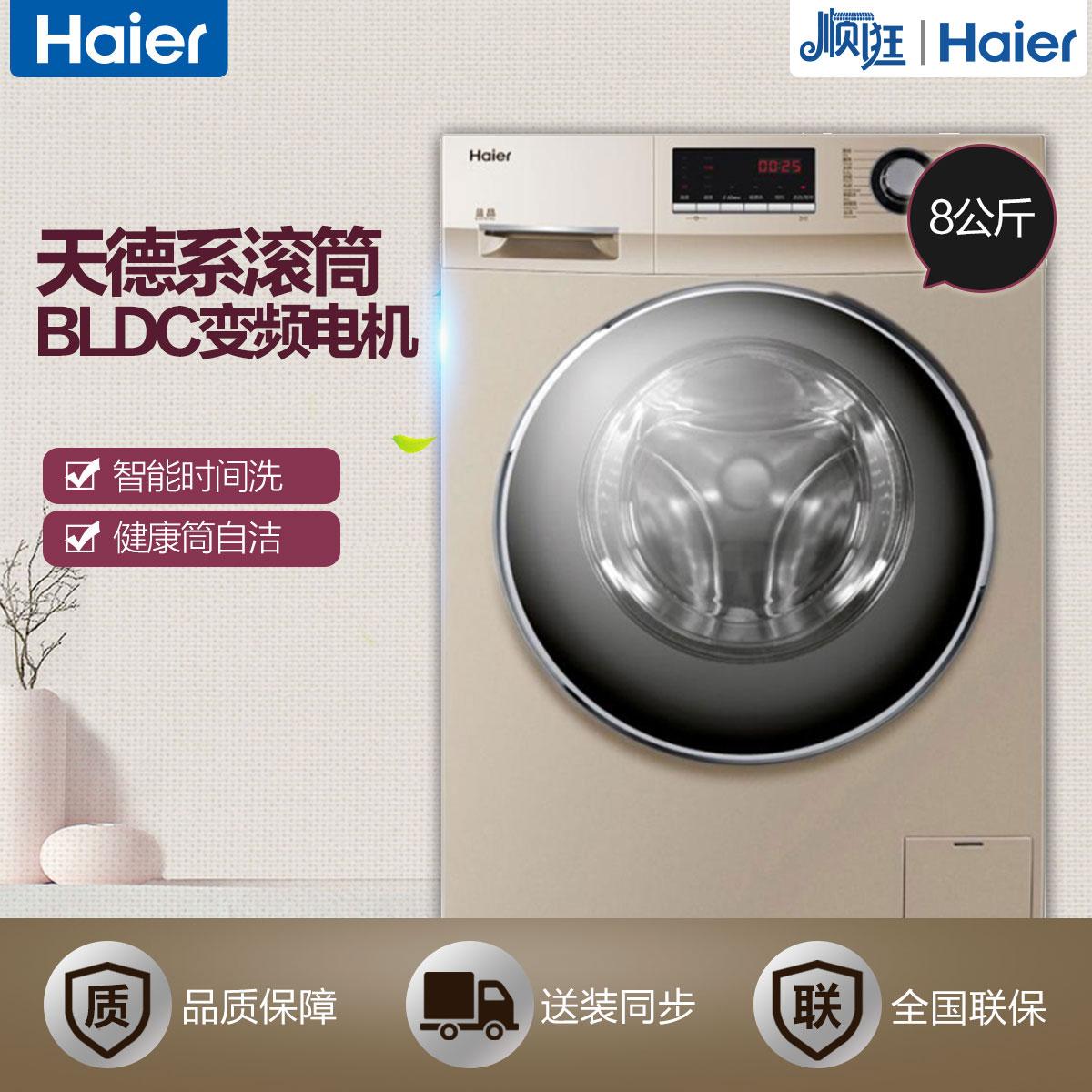 Haier/海尔             滚筒洗衣机             G80629BKX12G