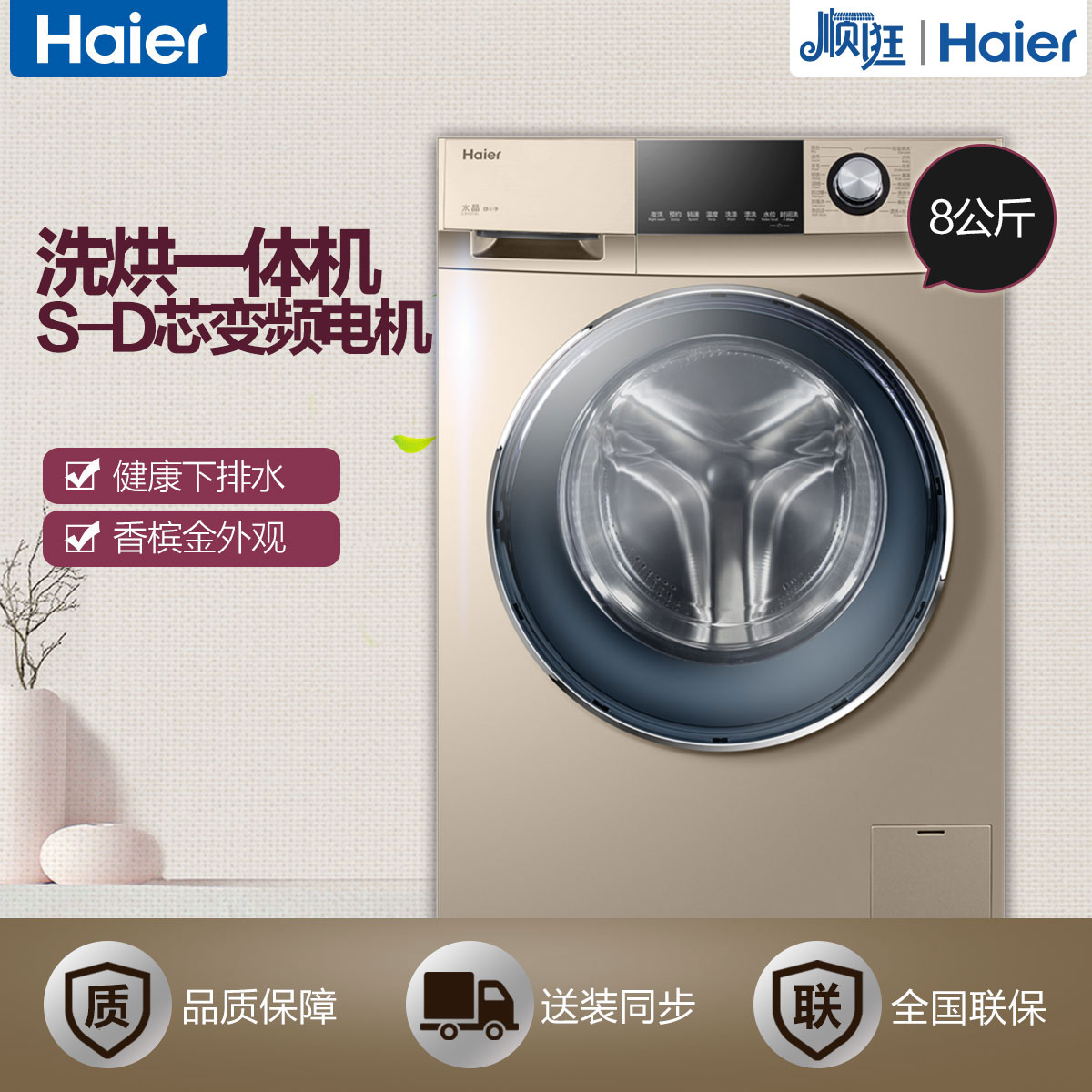 Haier/海尔滚筒洗衣机G80728HBX12G