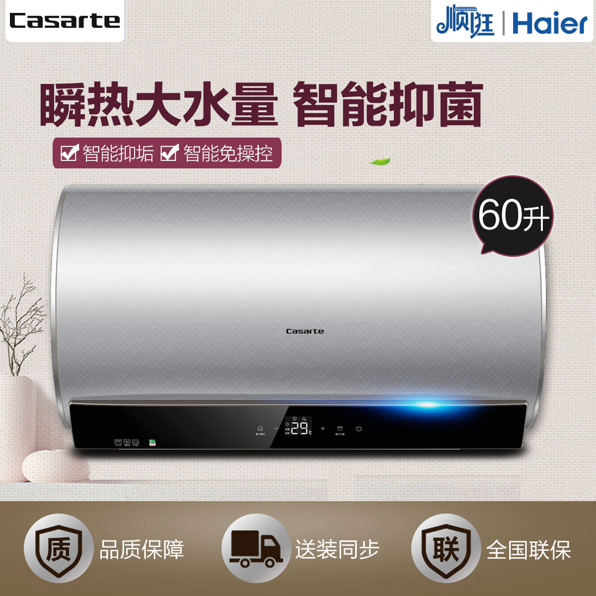 Casarte/卡萨帝             热水器             CEH-60V(银)