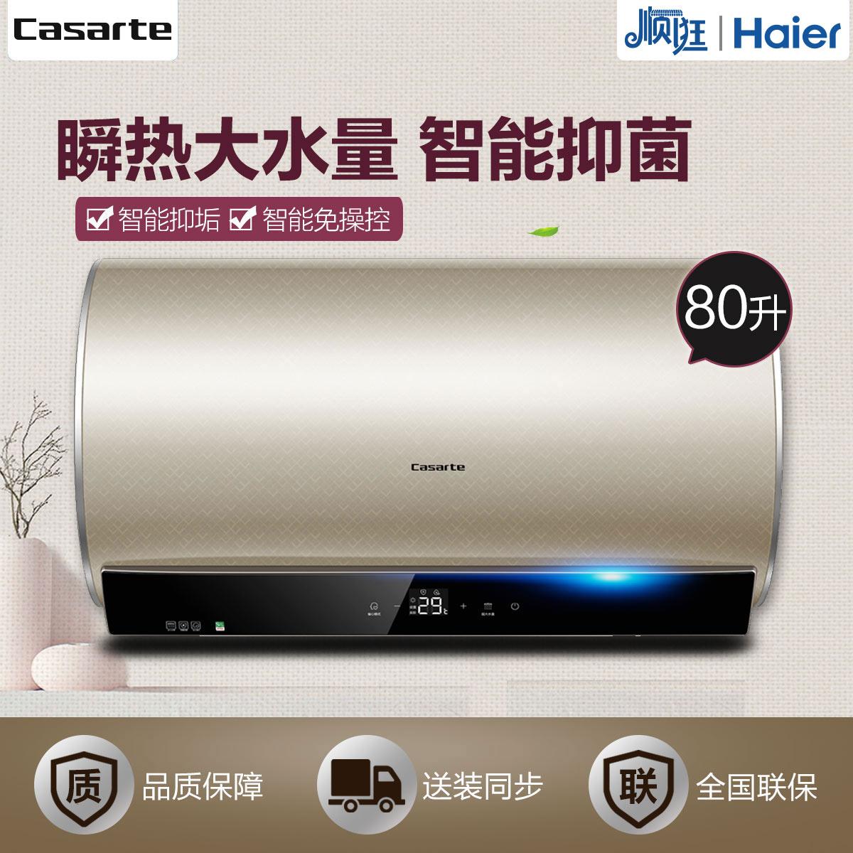 Casarte/卡萨帝             热水器             CEH-80V