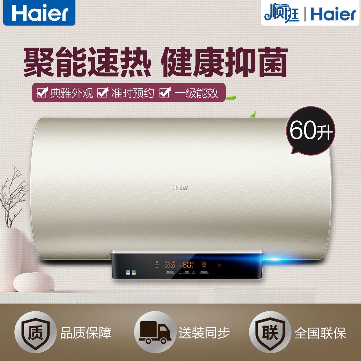 Haier/海尔             热水器             ES60H-K8(ZE)浅啡