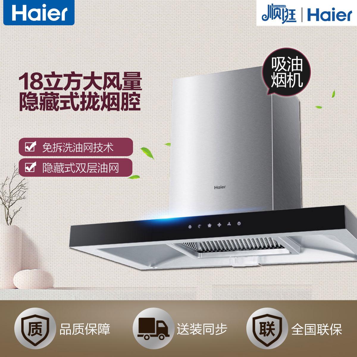 Haier/海尔             吸油烟机             CXW-200-T750