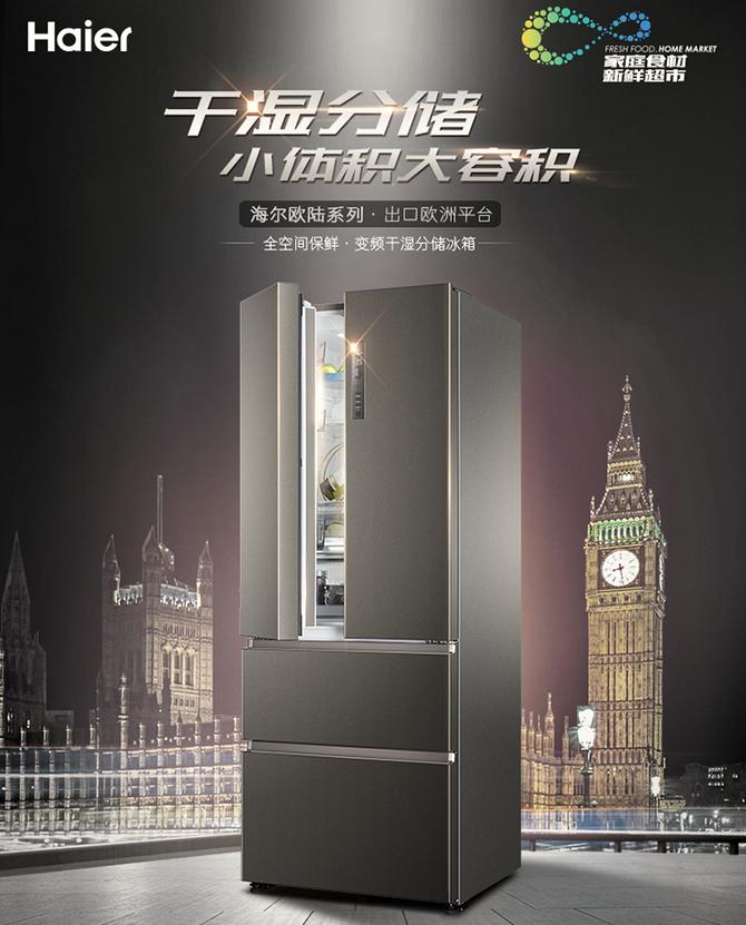 多门冰箱注意事项