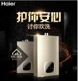 直排式热水器是什么