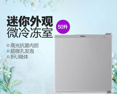 海尔小冰箱耗电是多少