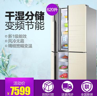 微型小冰箱规格介绍