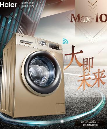 海尔8公斤免清洗洗衣机价格