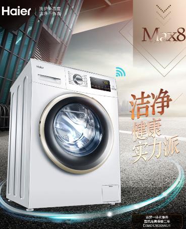 海尔免清洗洗衣机型号汇总