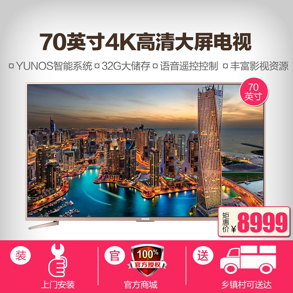 70英寸4K高清大屏电视,YUNOS智能系统,32G大储存,语音遥控控制,丰富影视资源 U70H3