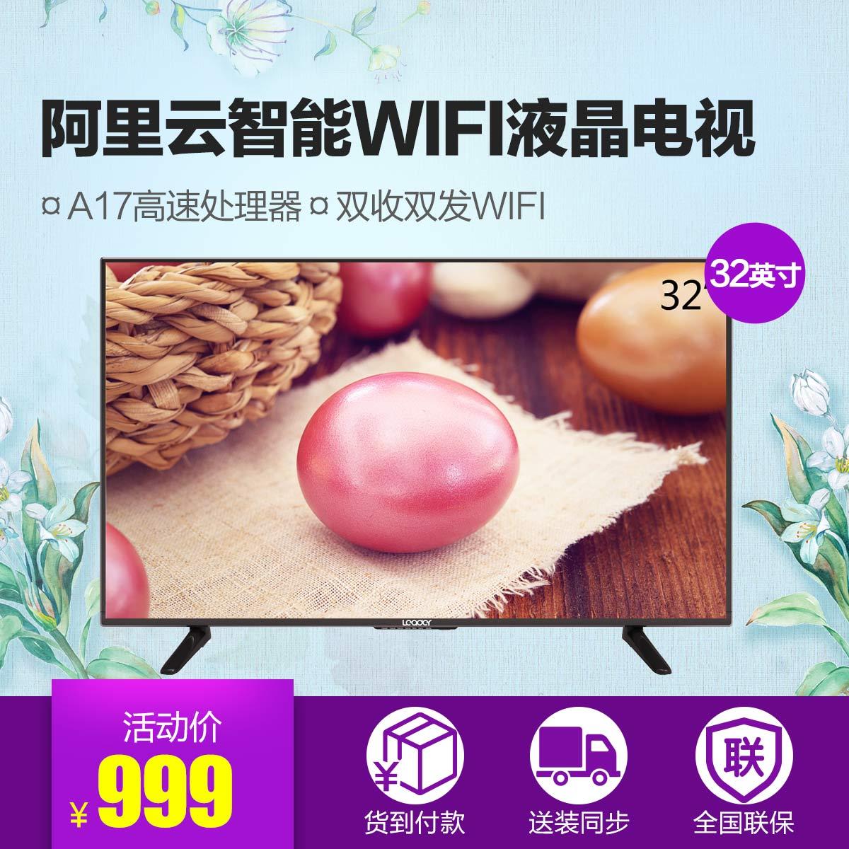32英寸阿里云OS智能WIFI液晶电视,A17高速处理器,双核GPU,双收双发WIFI,炫彩高清屏,支持淘宝购物,海量影视和教育资源,智能无线卧室宝 A32N