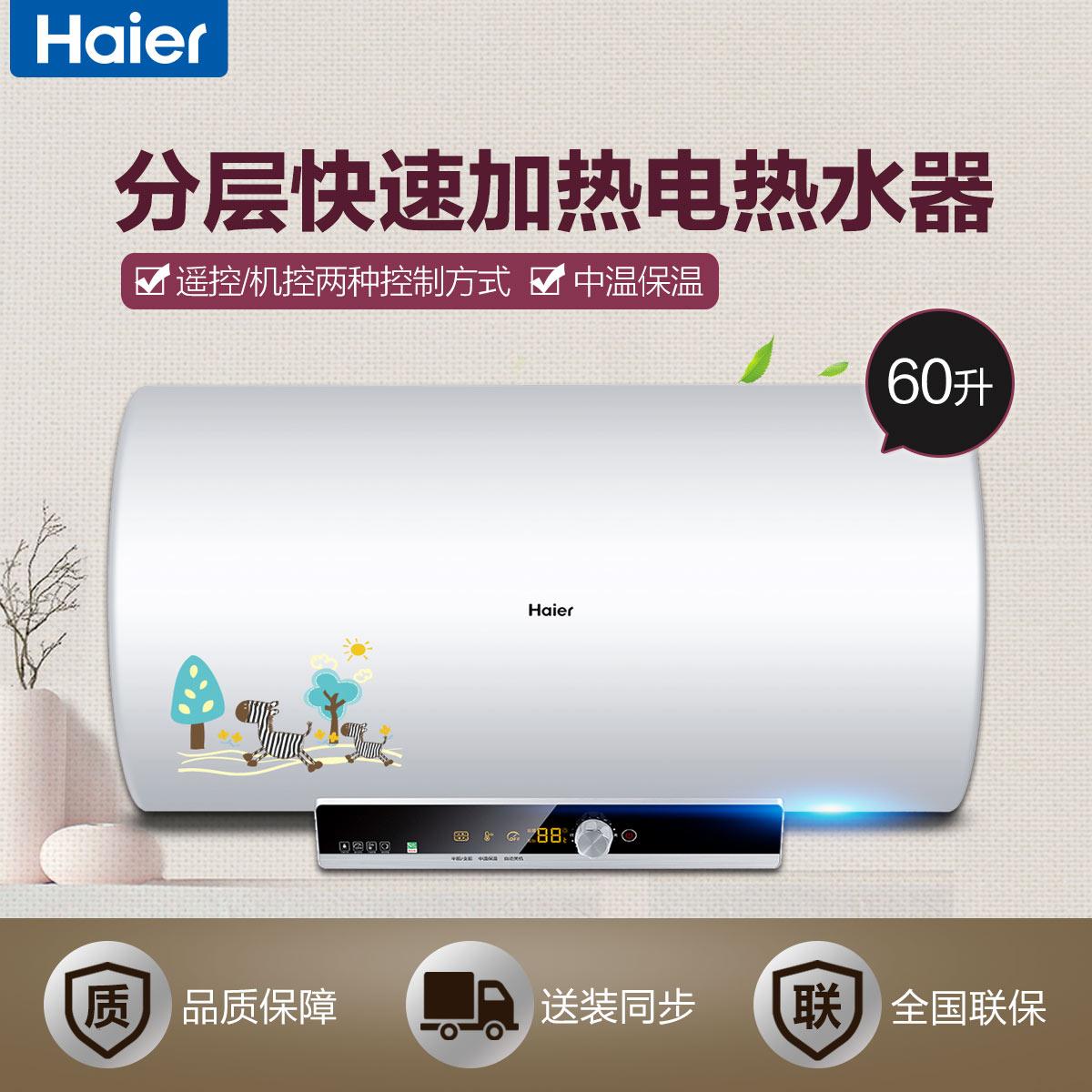 海尔60升电热水器,加热完毕音乐提醒,自动关机;双体分层快速加热,遥控/机控两种控制方式,中温保温,一级能效,高效节能。 EC6003-I3+