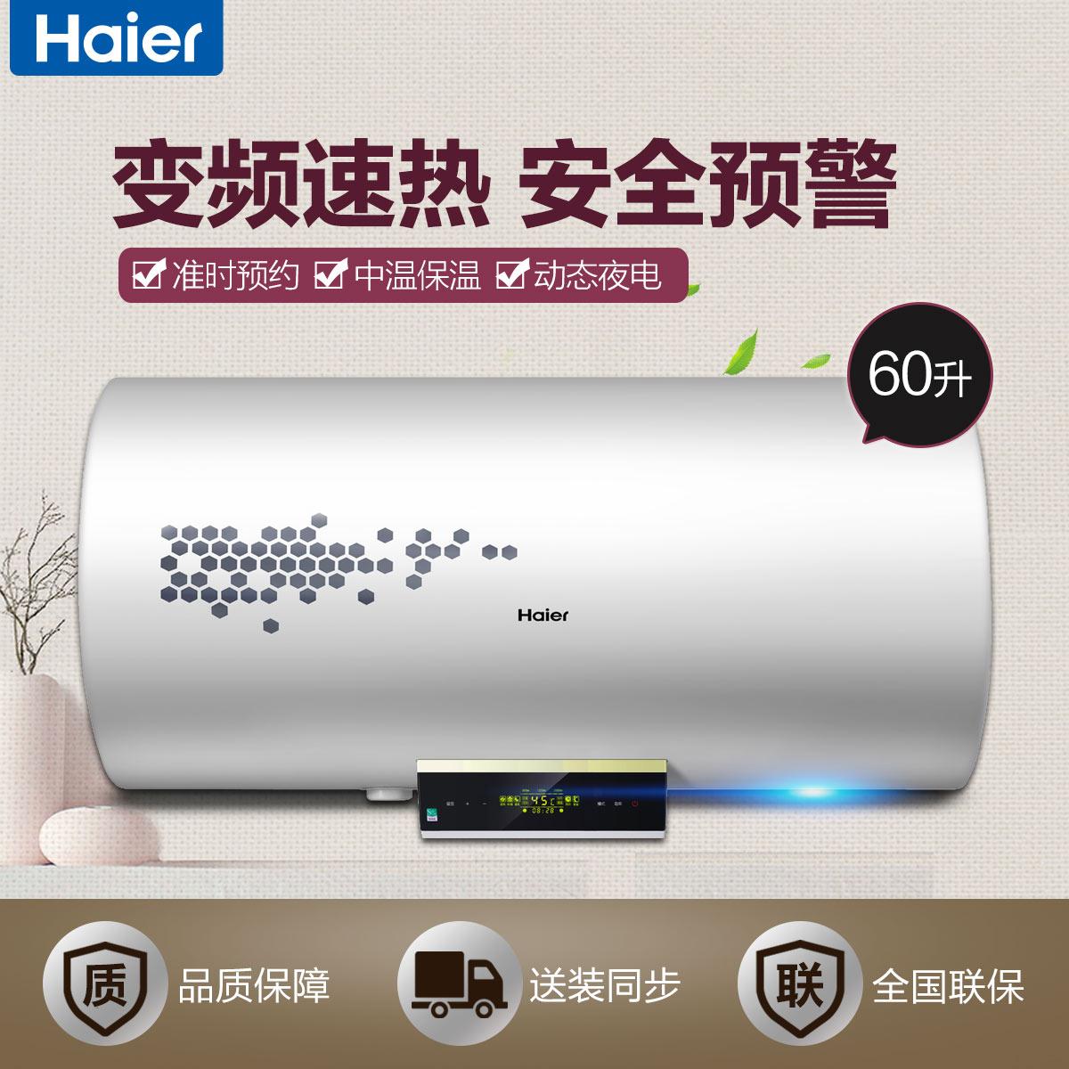 海尔60升智能洗浴电热水器,智能洗浴管家,根据洗浴习惯定制生活热水;准时预约,提前加热,随心洗浴;中温保温功能,水温保持在40℃,满足用水需求;动态夜电,峰谷用电更省钱;一级能效,待机1千小时,仅需一度电。 EC6002-R5