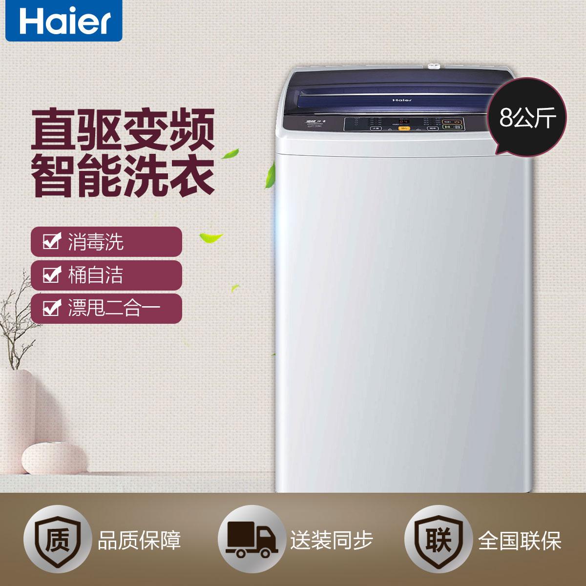8公斤新品 静音升级 变频直驱电机 智能洗衣  消毒洗 桶自洁  一级能效 EB80BM2TH