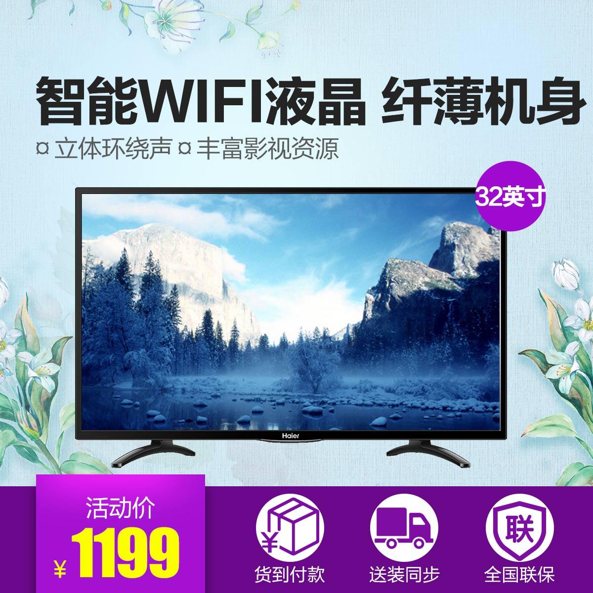 32英寸智能WIFI液晶电视,WEBOS智能系统;丰富影视资源 LE32A31