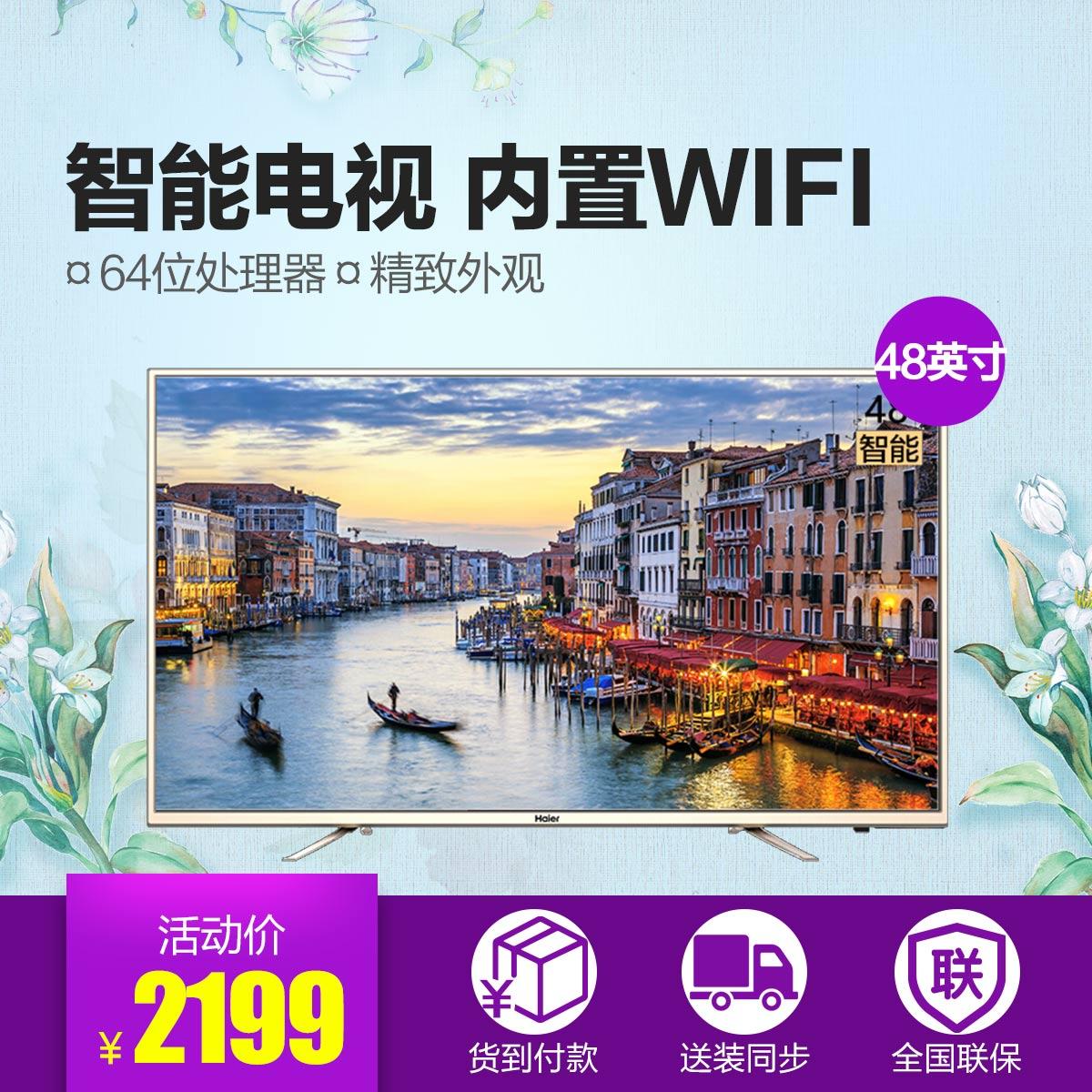 48英寸客厅网络智能电视。内置WiFi、丰富资源;天生丽质,由内而外 ,任性观影,给你不一样的颜值。 LE48A31
