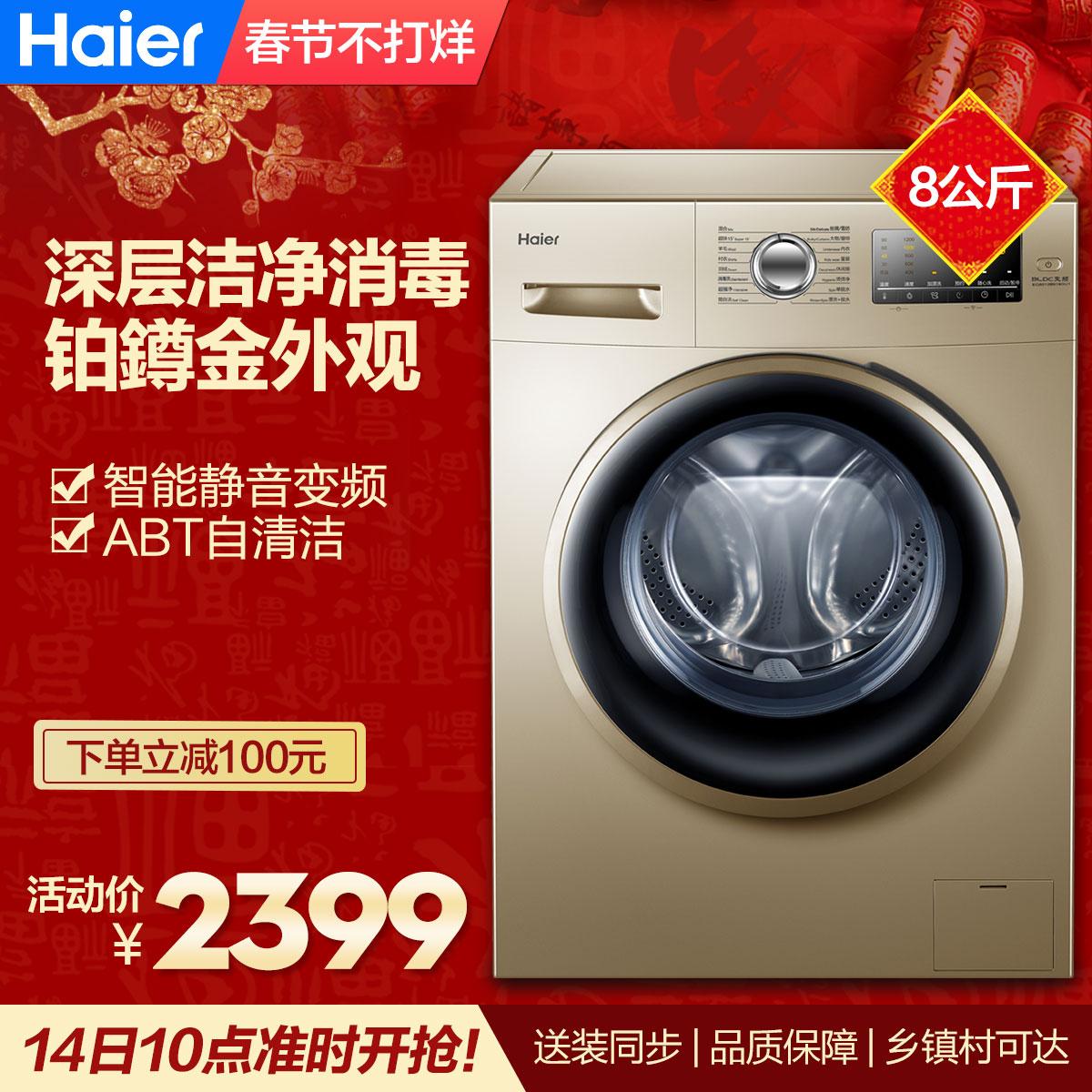 8公斤iMate8智能变频滚筒洗衣机,铂鐏金外观 ABT自清洁 健康筒自洁 EG8012B919GU1