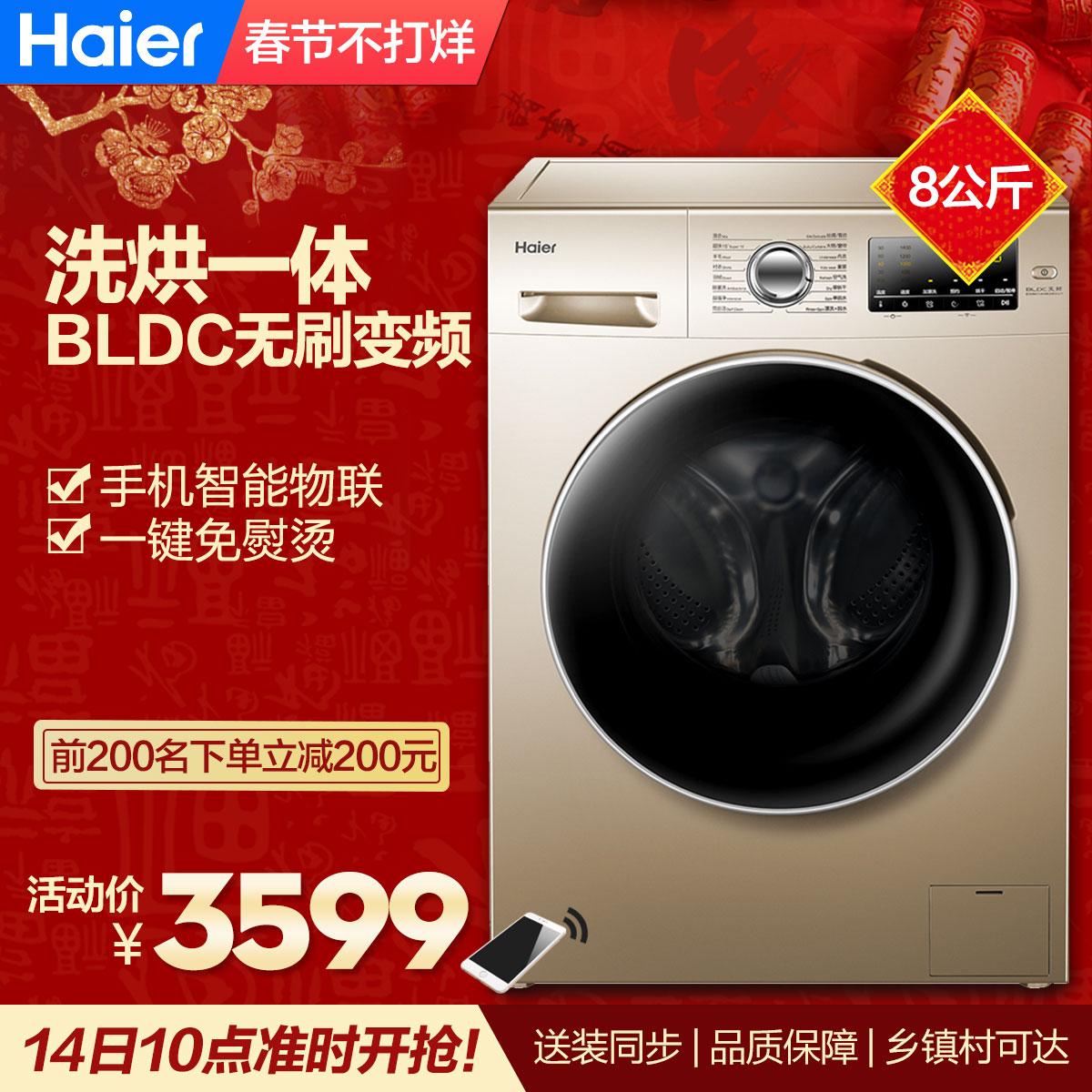 海尔8公斤变频全自动洗烘干滚筒洗衣机 洗烘一体 智能变频 蒸汽烘干 EG8014HB39GU1