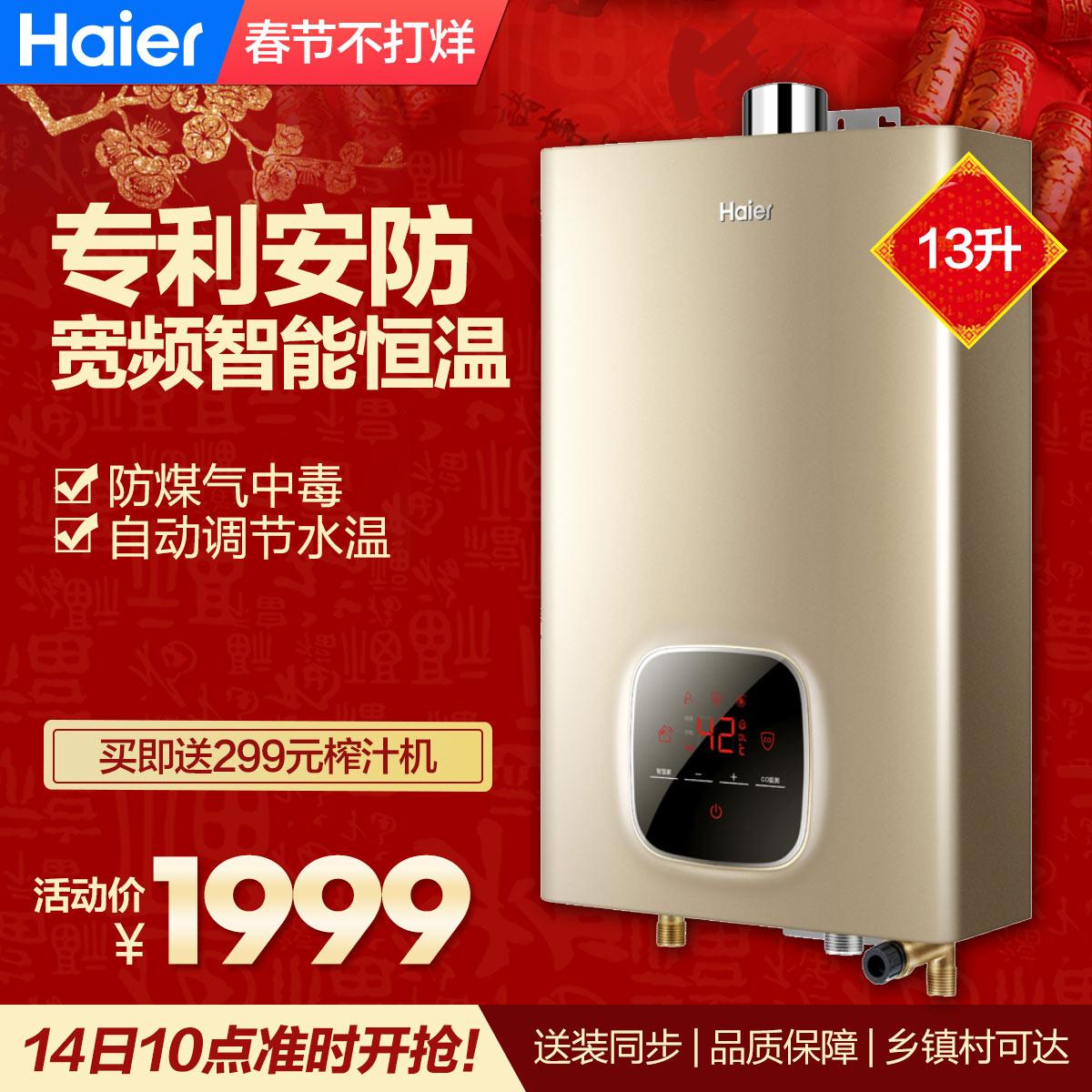 海尔13升专利安防智能恒温燃气热水器 防一氧化碳中毒 根据用水模式自动调节水温 宽频智能恒温 ±0.5℃精准控温 JSQ25-13WT5(12T)