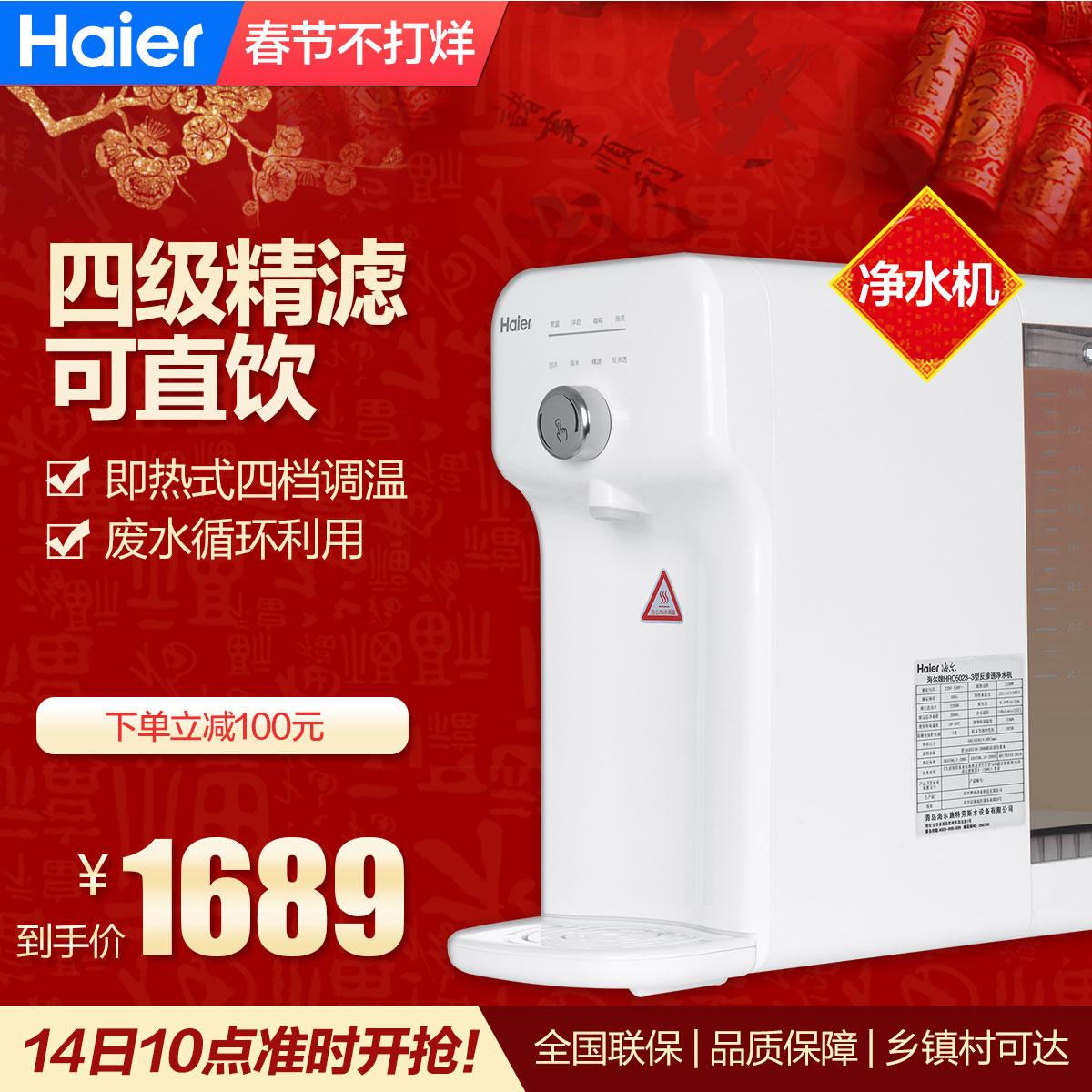 海尔 台上净水机 一体机 四级精滤可直饮 即热式四档调温 废水循环利用 HRO5023-3