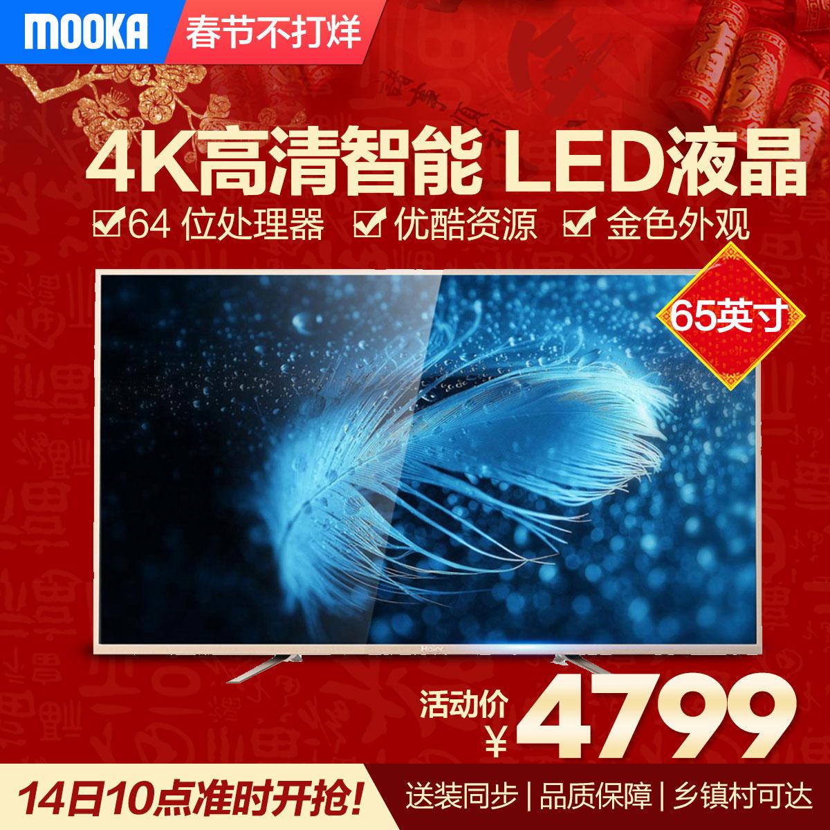 65英寸4K高清智能网络LED液晶平板电视机 4K高清 64位处理器 优酷资源 金色外观 LS65A51