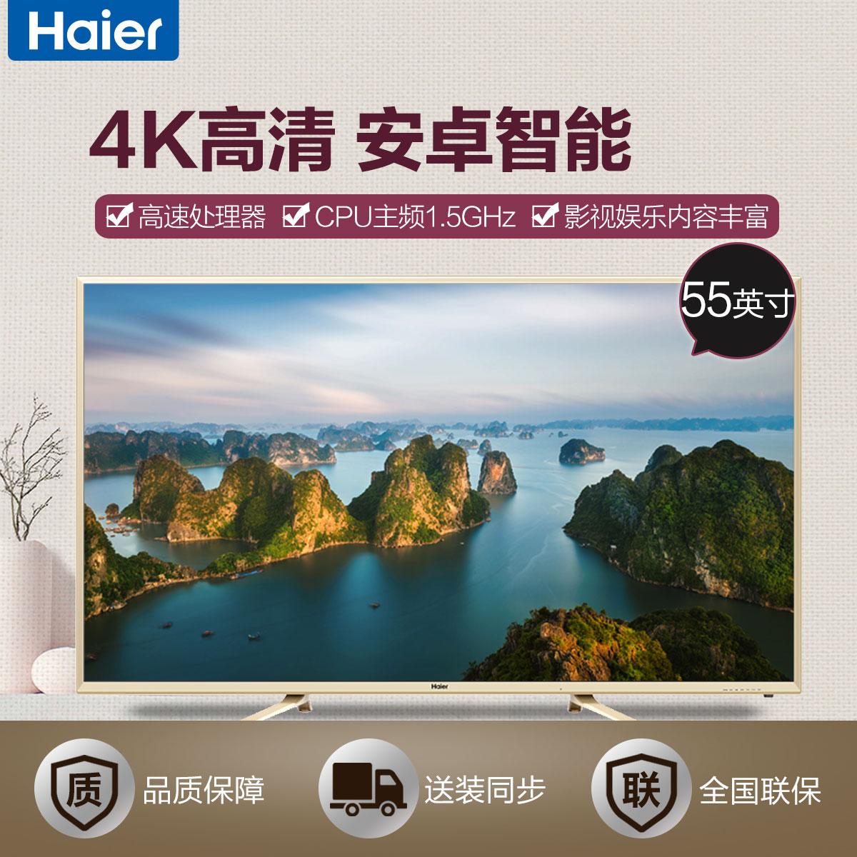 55英寸4K高清安卓梦之城客户端下载电视,人工梦之城客户端下载,为你打造艺术品级家庭影院。 LS55A51