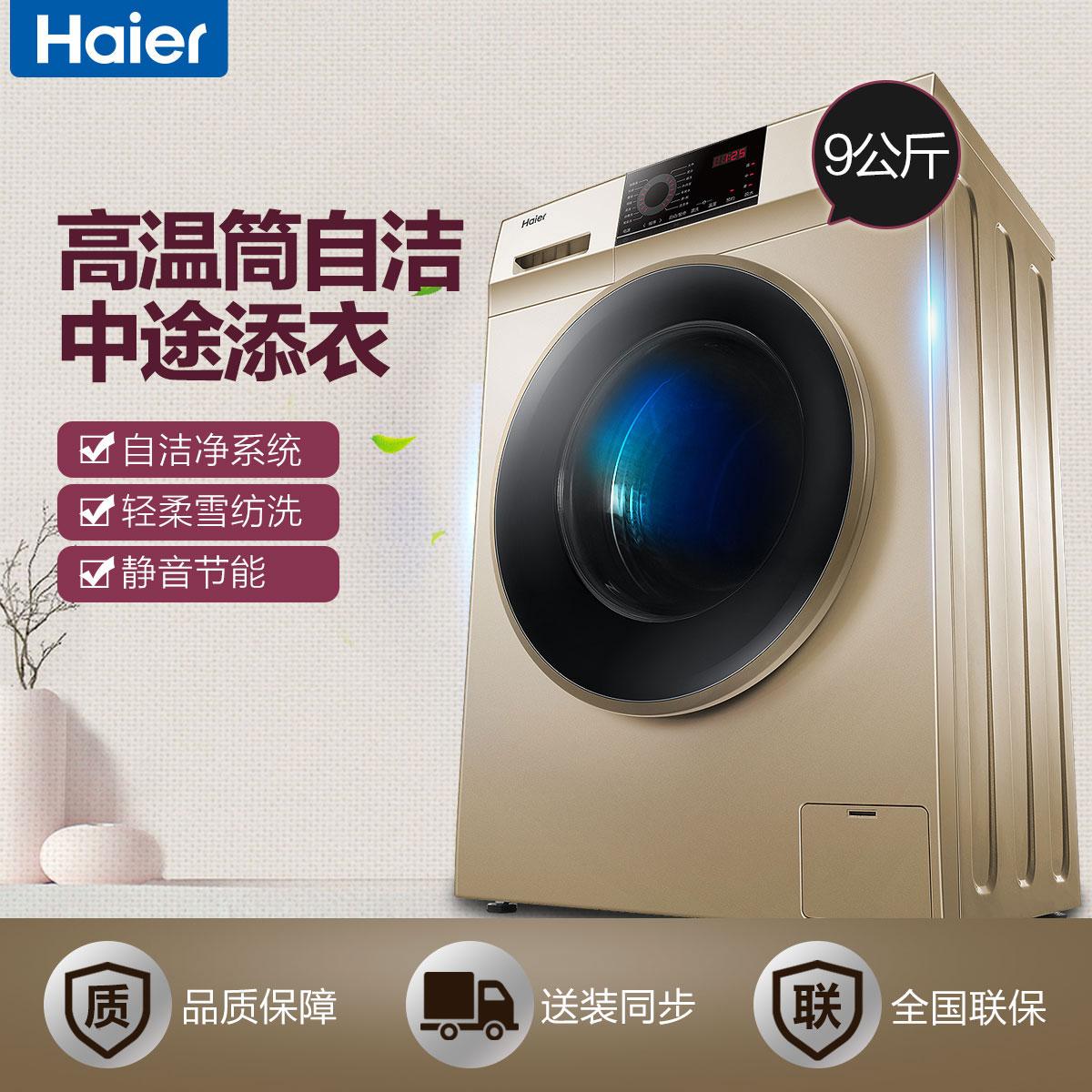 海尔9公斤变频滚筒 BLDC变频电机静音节能 自洁净系统 ATM防菌 简约智控面板美观防尘 洁净更护衣 XQG90-B816G