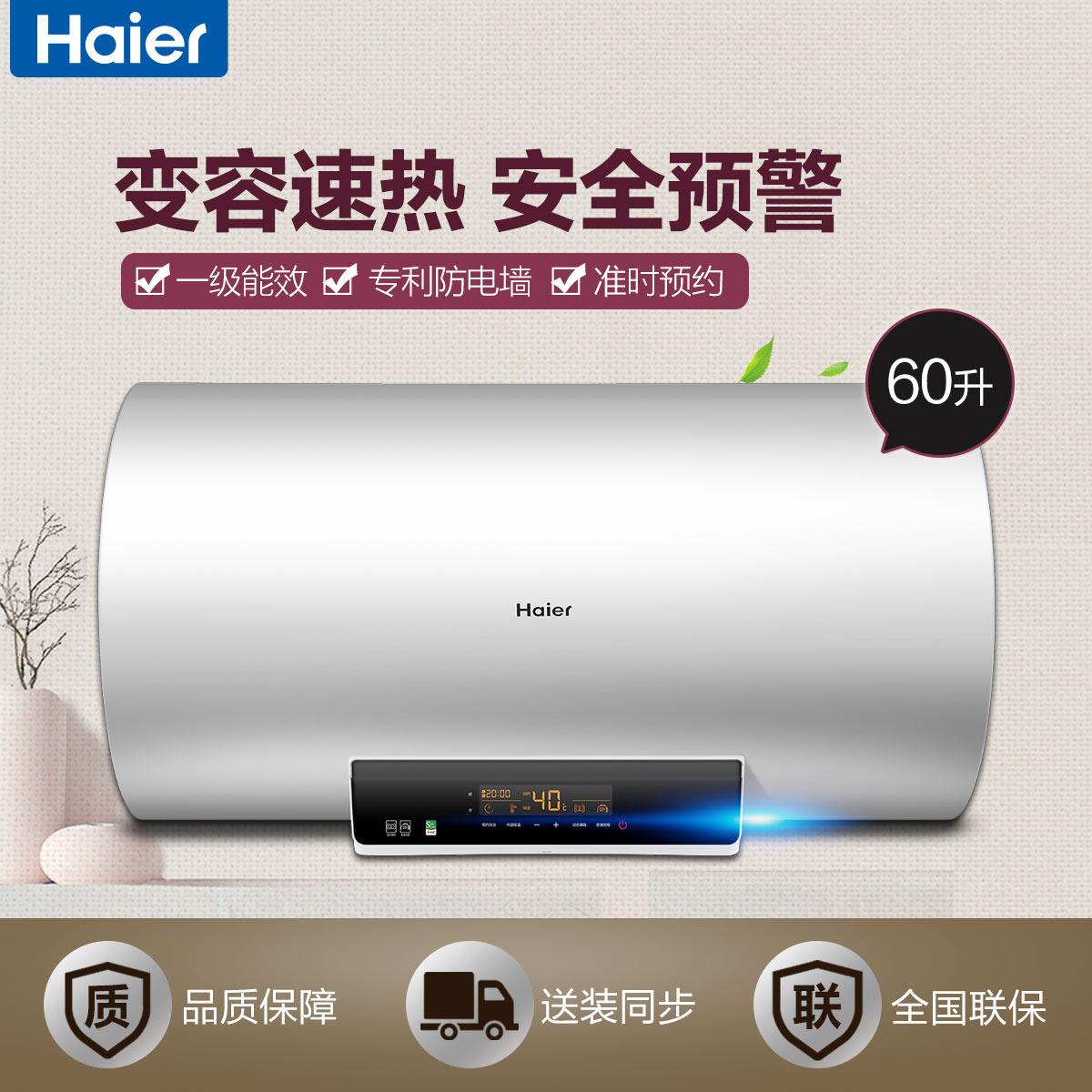 海尔60升电热水器,40℃水温恒定节能,准时预约,断电记忆功能,让你的洗浴更舒适。 EC6002-MC3