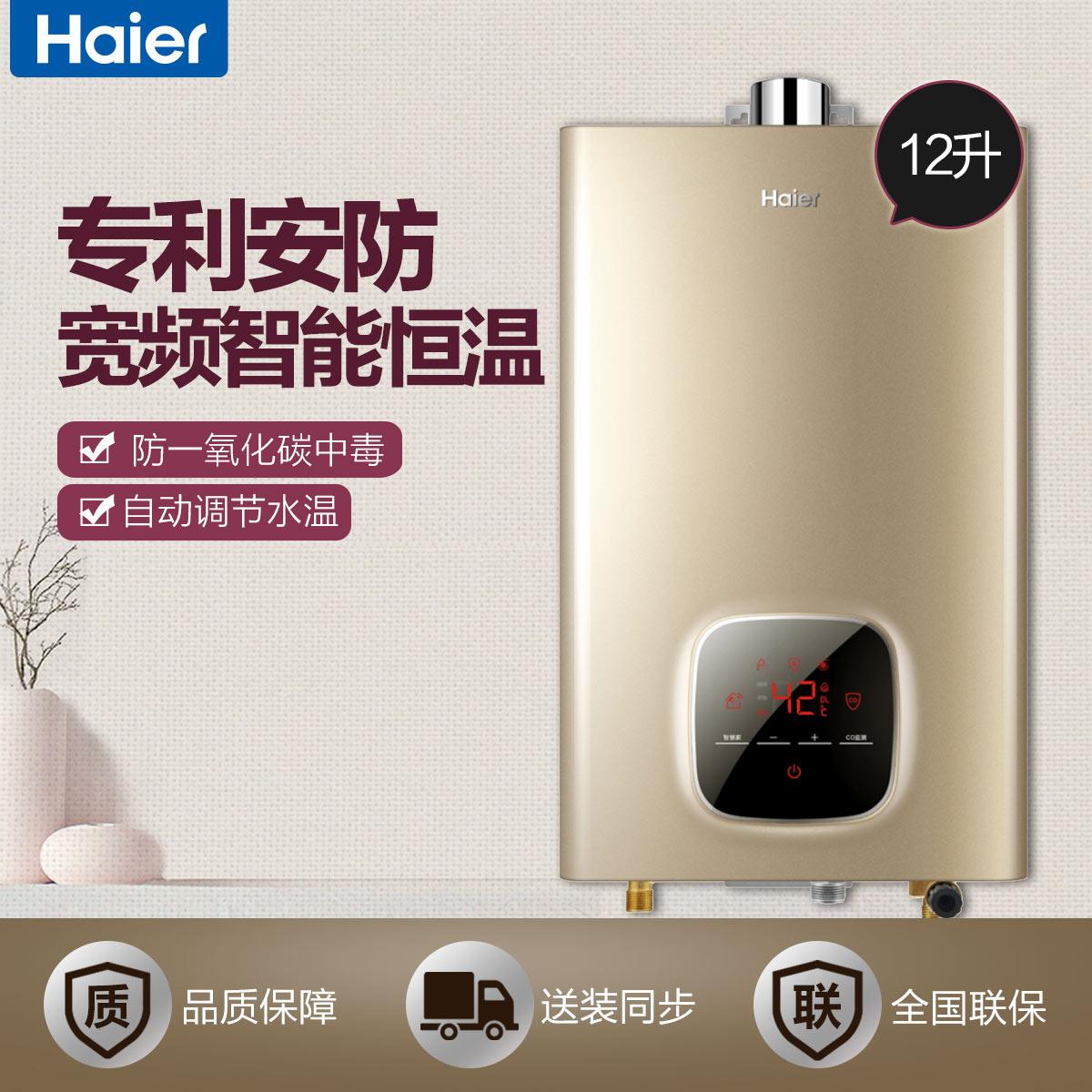海尔12升专利安防智能恒温燃气热水器 防一氧化碳中毒 根据用水模式自动调节水温 宽频智能恒温 ±0.5℃精准控温 JSQ24-12WT5(12T)