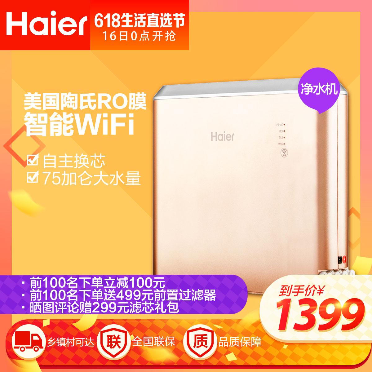 海尔净水机,美国陶氏RO膜,智能WiFi,自主换芯 HRO7520-4