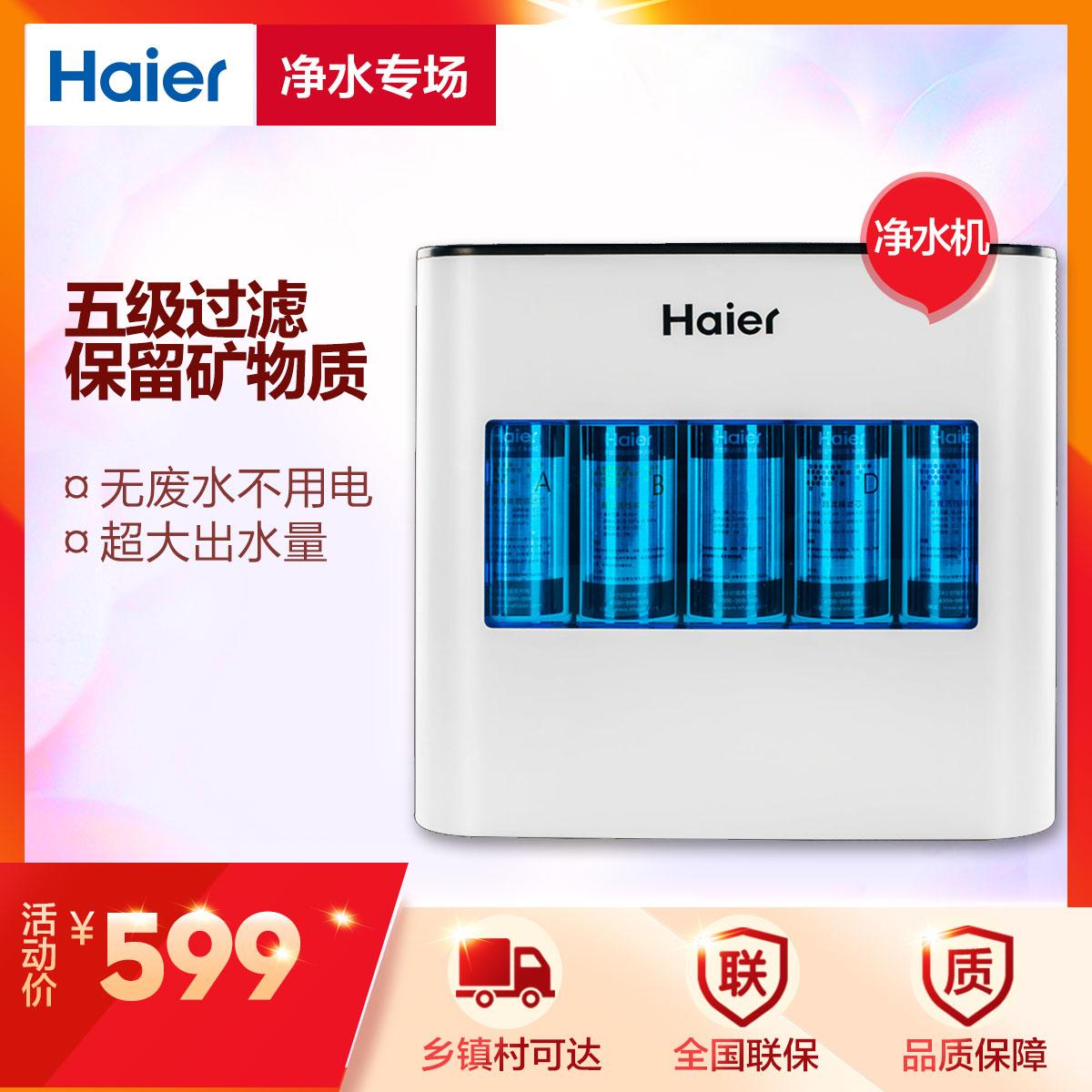 自动冲洗延迟滤芯使用寿命 无废水不用电 去除余氯细菌等有害物质 HU603-5(B)