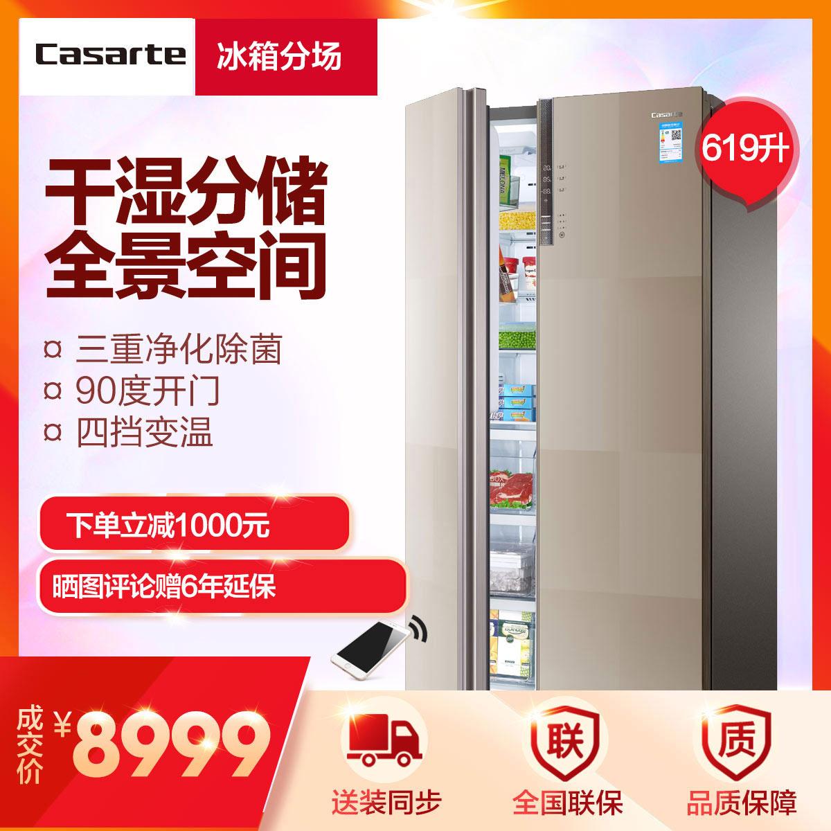 智能远程操控 干湿分储 三重净化除菌 BCD-619WDCQU1 619升智能三重净化风冷无霜对开门冰箱